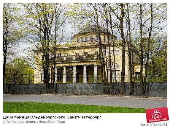 Купить «Дача принца Ольденбургского. Санкт-Петербург», эксклюзивное фото № 3640731, снято 13 мая 2012 г. (c) Александр Щепин / Фотобанк Лори