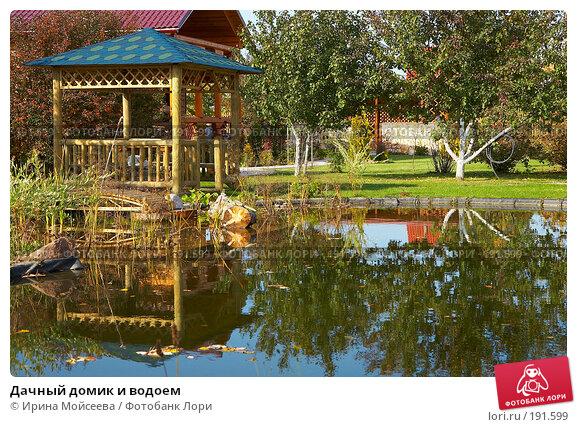 Дачный домик и водоем, фото № 191599, снято 26 сентября 2007 г. (c) Ирина Мойсеева / Фотобанк Лори