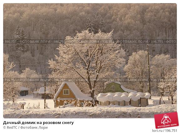 Дачный домик на розовом снегу, фото № 196751, снято 18 декабря 2007 г. (c) RedTC / Фотобанк Лори