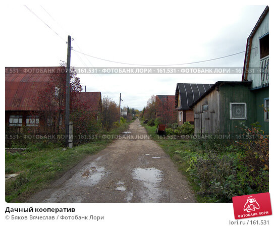 Купить «Дачный кооператив», фото № 161531, снято 30 сентября 2007 г. (c) Бяков Вячеслав / Фотобанк Лори