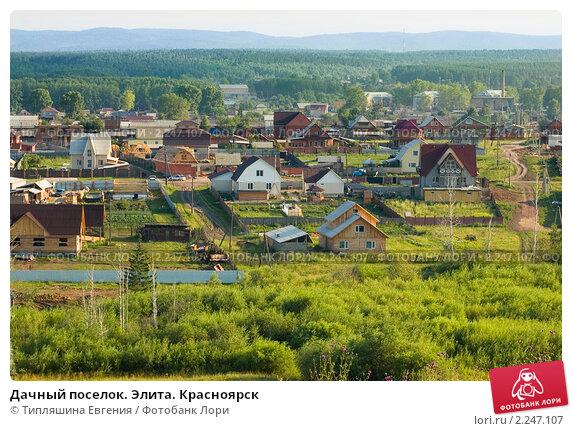 красноярск поселок элита фото