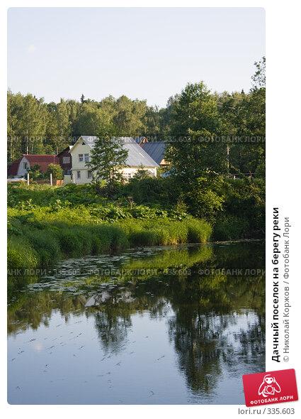 Дачный поселок на берегу реки, фото № 335603, снято 21 июня 2008 г. (c) Николай Коржов / Фотобанк Лори