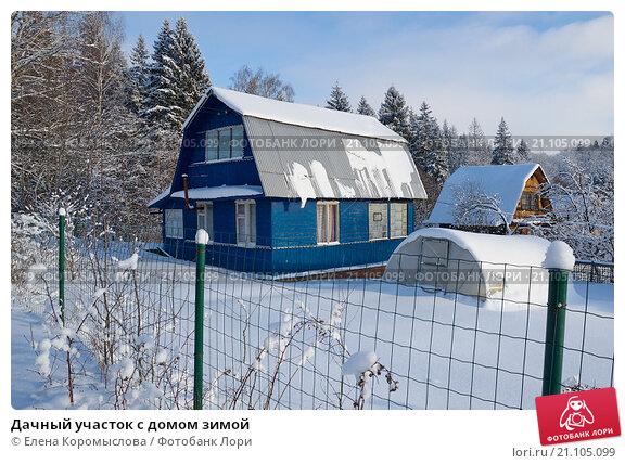 Купить «Дачный участок с домом зимой», эксклюзивное фото № 21105099, снято 24 января 2016 г. (c) Елена Коромыслова / Фотобанк Лори