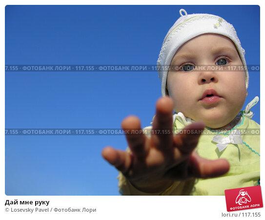 Купить «Дай мне руку», фото № 117155, снято 11 августа 2005 г. (c) Losevsky Pavel / Фотобанк Лори