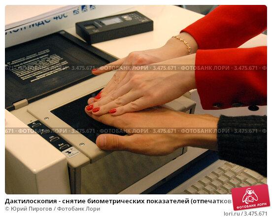Купить «Дактилоскопия - снятие биометрических показателей (отпечатков пальцев)», фото № 3475671, снято 19 апреля 2012 г. (c) Юрий Пирогов / Фотобанк Лори