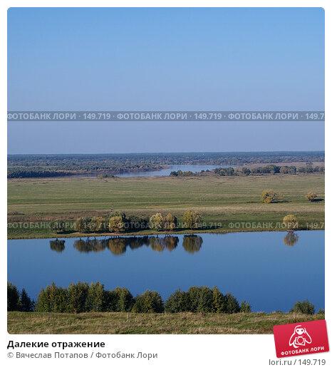 Далекие отражение, фото № 149719, снято 24 сентября 2006 г. (c) Вячеслав Потапов / Фотобанк Лори