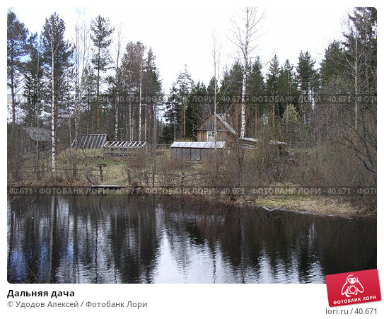 Дальняя дача, фото № 40671, снято 28 апреля 2007 г. (c) Удодов Алексей / Фотобанк Лори