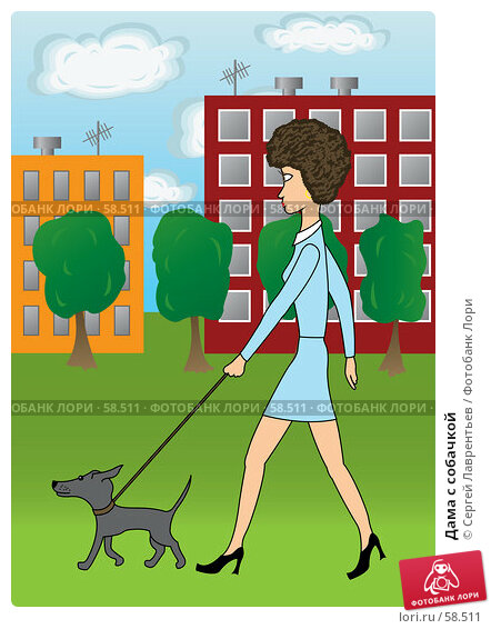 Дама с собачкой, иллюстрация № 58511 (c) Сергей Лаврентьев / Фотобанк Лори