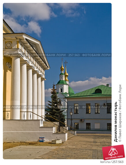 Данилов монастырь, эксклюзивное фото № 257563, снято 29 марта 2008 г. (c) Павел Широков / Фотобанк Лори