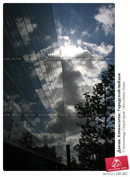 Дания. Копенгаген. Городской пейзаж, фото № 140383, снято 19 июля 2007 г. (c) Александр Секретарев / Фотобанк Лори