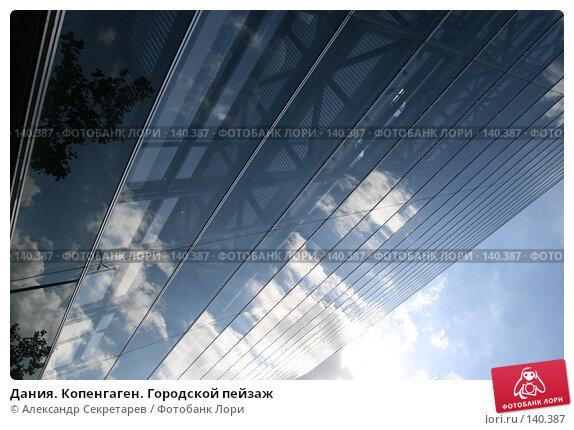 Дания. Копенгаген. Городской пейзаж, фото № 140387, снято 19 июля 2007 г. (c) Александр Секретарев / Фотобанк Лори