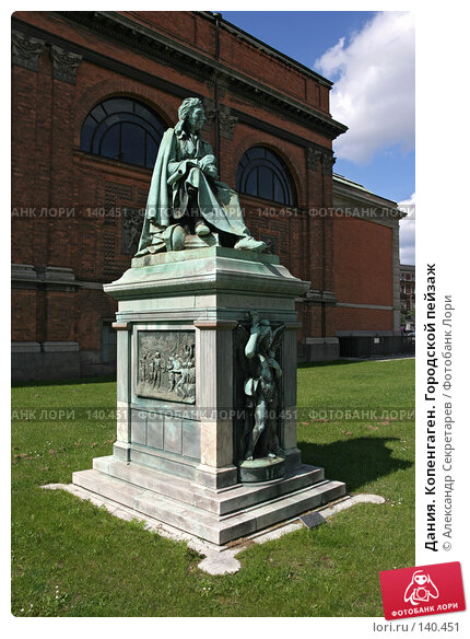Дания. Копенгаген. Городской пейзаж, фото № 140451, снято 19 июля 2007 г. (c) Александр Секретарев / Фотобанк Лори