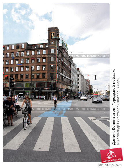 Дания. Копенгаген. Городской пейзаж, фото № 150575, снято 19 июля 2007 г. (c) Александр Секретарев / Фотобанк Лори