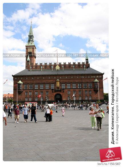 Дания. Копенгаген. Городской пейзаж, фото № 150587, снято 19 июля 2007 г. (c) Александр Секретарев / Фотобанк Лори