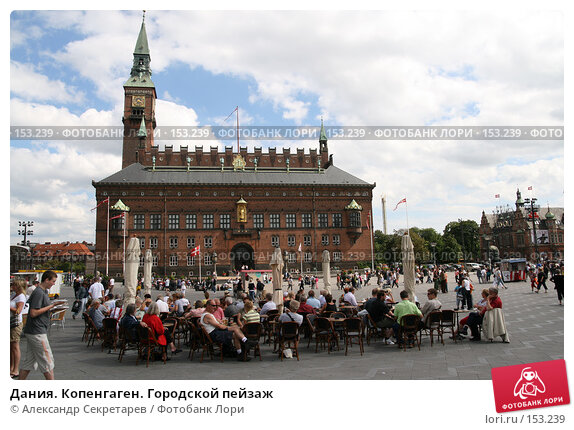 Дания. Копенгаген. Городской пейзаж, фото № 153239, снято 19 июля 2007 г. (c) Александр Секретарев / Фотобанк Лори