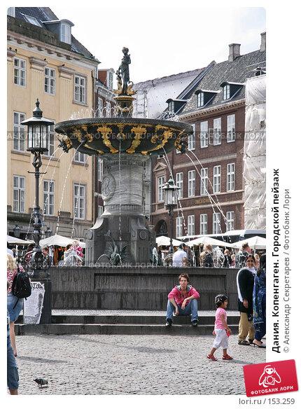 Дания. Копенгаген. Городской пейзаж, фото № 153259, снято 19 июля 2007 г. (c) Александр Секретарев / Фотобанк Лори
