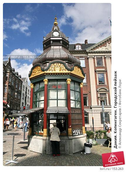 Купить «Дания. Копенгаген. Городской пейзаж», фото № 153263, снято 19 июля 2007 г. (c) Александр Секретарев / Фотобанк Лори