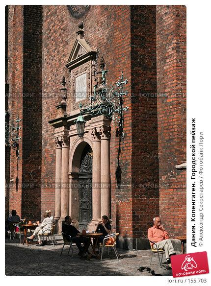 Дания. Копенгаген. Городской пейзаж, фото № 155703, снято 19 июля 2007 г. (c) Александр Секретарев / Фотобанк Лори