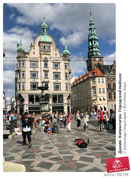 Дания. Копенгаген. Городской пейзаж, фото № 155715, снято 19 июля 2007 г. (c) Александр Секретарев / Фотобанк Лори