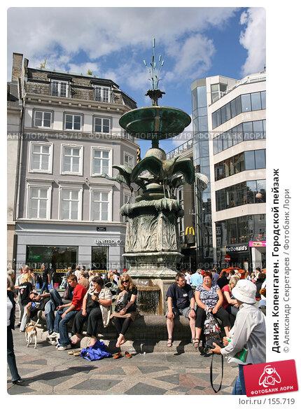 Дания. Копенгаген. Городской пейзаж, фото № 155719, снято 19 июля 2007 г. (c) Александр Секретарев / Фотобанк Лори