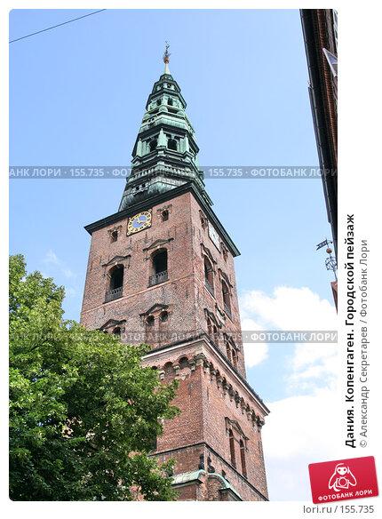 Дания. Копенгаген. Городской пейзаж, фото № 155735, снято 19 июля 2007 г. (c) Александр Секретарев / Фотобанк Лори