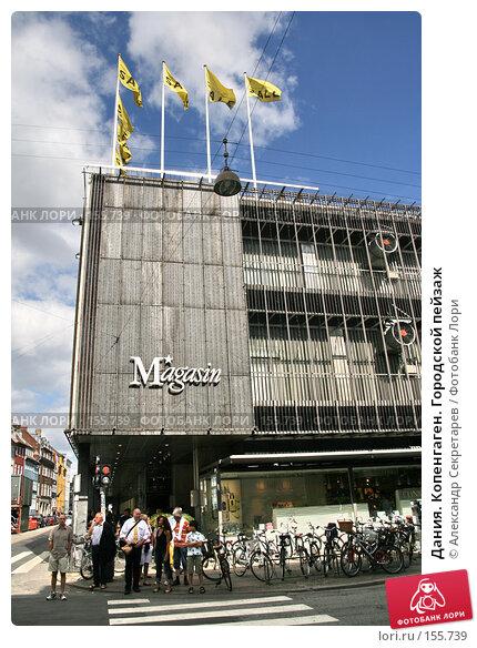 Дания. Копенгаген. Городской пейзаж, фото № 155739, снято 19 июля 2007 г. (c) Александр Секретарев / Фотобанк Лори
