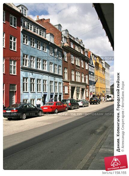 Дания. Копенгаген. Городской пейзаж, фото № 158155, снято 19 июля 2007 г. (c) Александр Секретарев / Фотобанк Лори