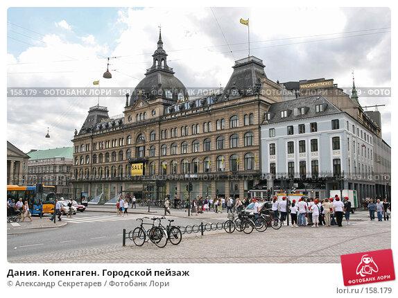 Дания. Копенгаген. Городской пейзаж, фото № 158179, снято 19 июля 2007 г. (c) Александр Секретарев / Фотобанк Лори