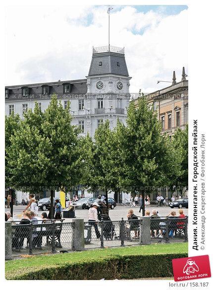Дания. Копенгаген. Городской пейзаж, фото № 158187, снято 19 июля 2007 г. (c) Александр Секретарев / Фотобанк Лори