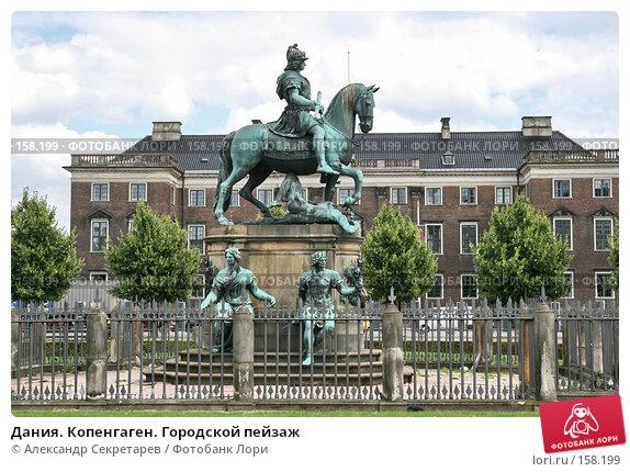 Купить «Дания. Копенгаген. Городской пейзаж», фото № 158199, снято 19 июля 2007 г. (c) Александр Секретарев / Фотобанк Лори