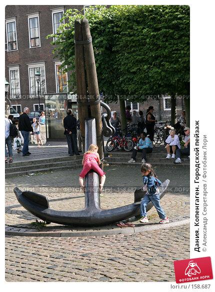 Купить «Дания. Копенгаген. Городской пейзаж», фото № 158687, снято 19 июля 2007 г. (c) Александр Секретарев / Фотобанк Лори