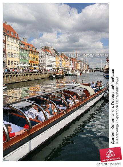 Дания. Копенгаген. Городской пейзаж, фото № 158695, снято 19 июля 2007 г. (c) Александр Секретарев / Фотобанк Лори