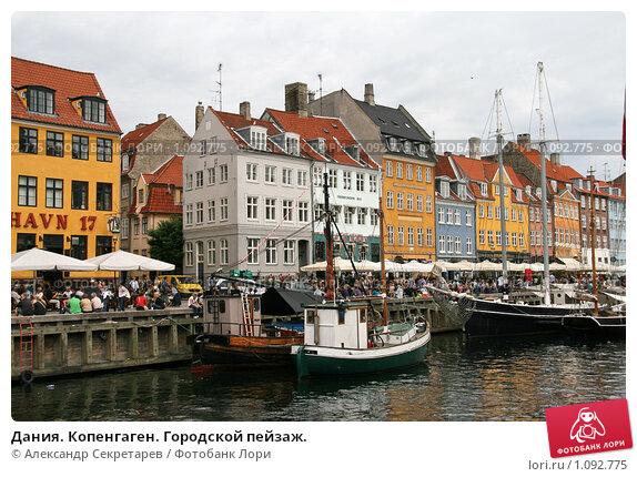 Купить «Дания. Копенгаген. Городской пейзаж.», фото № 1092775, снято 4 августа 2009 г. (c) Александр Секретарев / Фотобанк Лори