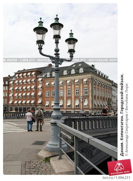 Купить «Дания. Копенгаген. Городской пейзаж.», фото № 1094211, снято 4 августа 2009 г. (c) Александр Секретарев / Фотобанк Лори