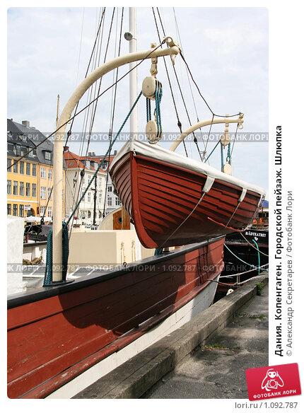 Купить «Дания. Копенгаген. Городской пейзаж. Шлюпка», фото № 1092787, снято 4 августа 2009 г. (c) Александр Секретарев / Фотобанк Лори