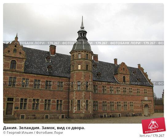Купить «Дания. Зеландия. Замок, вид со двора.», фото № 179267, снято 3 января 2008 г. (c) Георгий Ильин / Фотобанк Лори