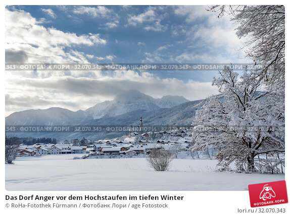 Das Dorf Anger vor dem Hochstaufen im tiefen Winter. Стоковое фото, фотограф RoHa-Fotothek Fürmann / age Fotostock / Фотобанк Лори