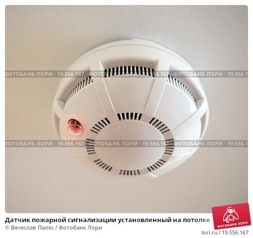 Купить «Датчик пожарной сигнализации установленный на потолке», фото № 19556167, снято 20 декабря 2015 г. (c) Вячеслав Палес / Фотобанк Лори