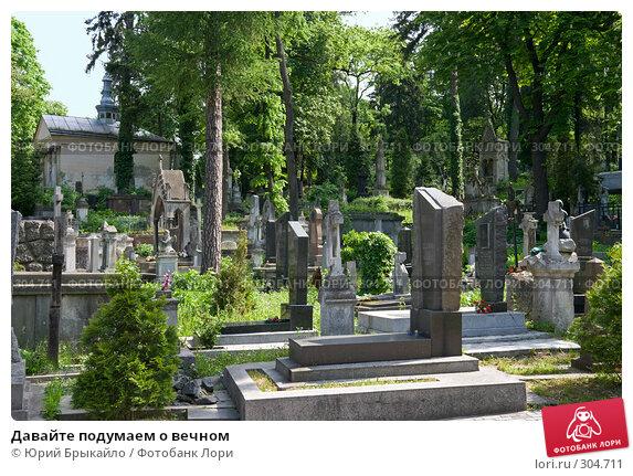 Давайте подумаем о вечном, фото № 304711, снято 19 мая 2008 г. (c) Юрий Брыкайло / Фотобанк Лори