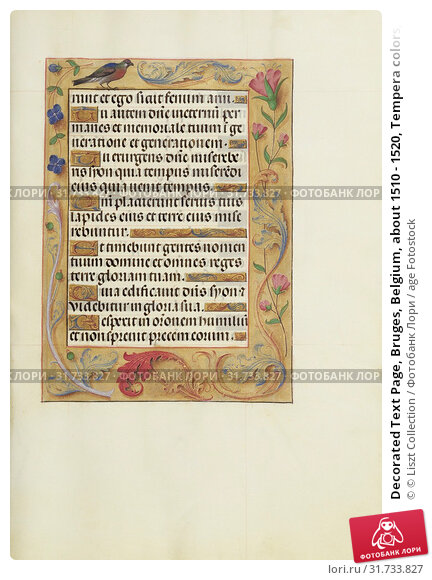 Decorated Text Page, Bruges, Belgium, about 1510 - 1520, Tempera colors, gold, and ink on parchment, Leaf: 23.2 x 16.7 cm (9 1,8 x 6 9,16 in.) (2018 год). Редакционное фото, фотограф © Liszt Collection / age Fotostock / Фотобанк Лори