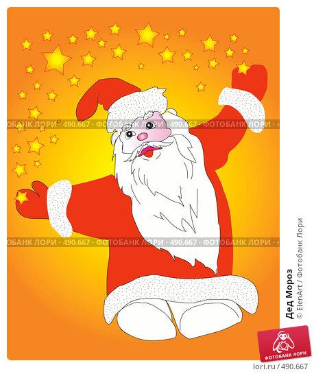 Купить «Дед Мороз», иллюстрация № 490667 (c) ElenArt / Фотобанк Лори