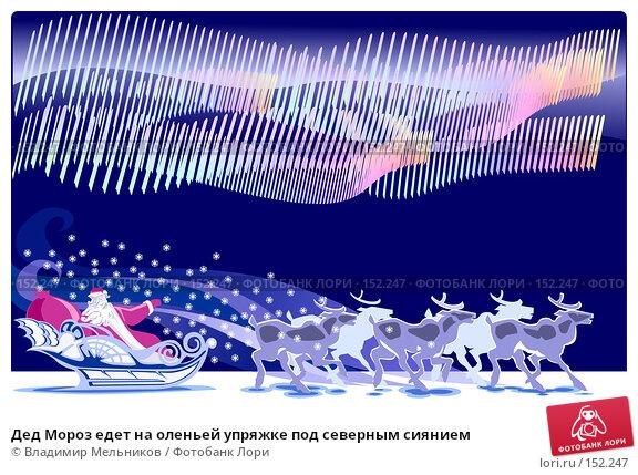 Купить «Дед Мороз едет на оленьей упряжке под северным сиянием», иллюстрация № 152247 (c) Владимир Мельников / Фотобанк Лори