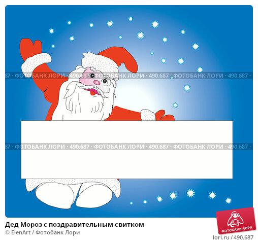Купить «Дед Мороз с поздравительным свитком», иллюстрация № 490687 (c) ElenArt / Фотобанк Лори