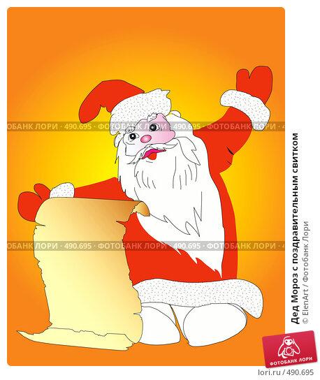 Купить «Дед Мороз с поздравительным свитком», иллюстрация № 490695 (c) ElenArt / Фотобанк Лори