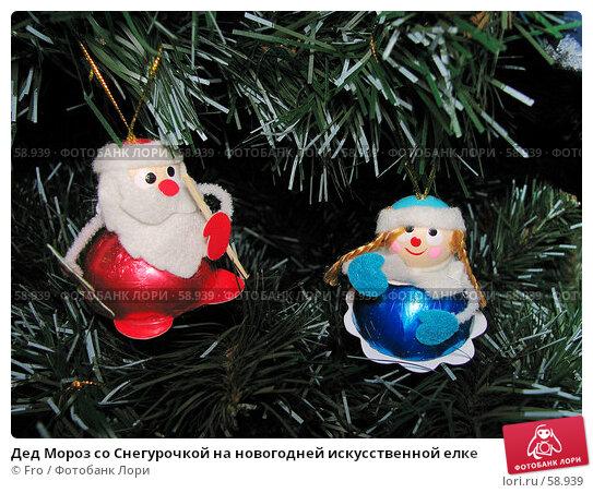 Дед Мороз со Снегурочкой на новогодней искусственной елке, фото № 58939, снято 24 декабря 2006 г. (c) Fro / Фотобанк Лори