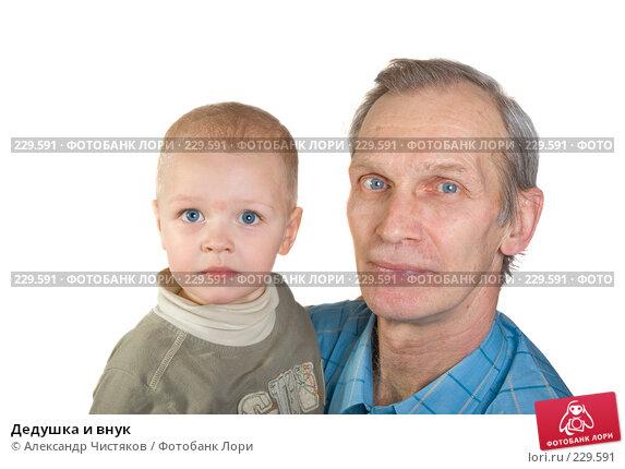 Дедушка и внук, фото № 229591, снято 23 февраля 2008 г. (c) Александр Чистяков / Фотобанк Лори