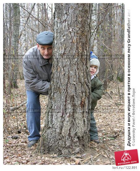 Дедушка и внук играют в прятки в осеннем лесу Grandfather and grandson play hide-and-seek, фото № 122891, снято 12 ноября 2005 г. (c) Losevsky Pavel / Фотобанк Лори