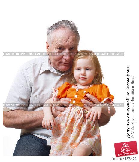 Дедушка с внучкой на белом фоне, фото № 187479, снято 25 января 2008 г. (c) Майя Крученкова / Фотобанк Лори