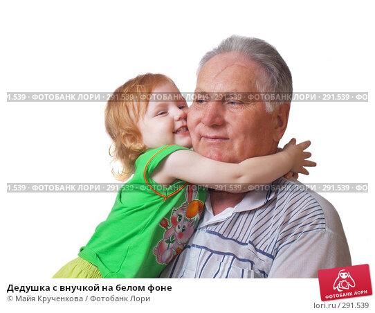 Дедушка с внучкой на белом фоне, фото № 291539, снято 24 августа 2007 г. (c) Майя Крученкова / Фотобанк Лори