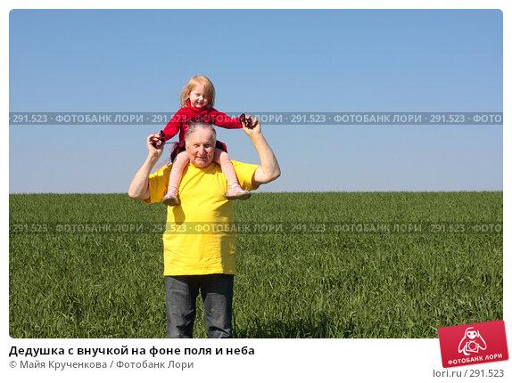 Дедушка с внучкой на фоне поля и неба, фото № 291523, снято 27 апреля 2008 г. (c) Майя Крученкова / Фотобанк Лори
